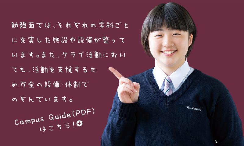 制服紹介 | 学校法人 日南学園 | 日南学園高等学校